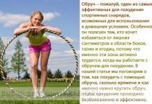 Домашний комплекс упражнений с обручем фото