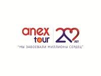 ANEX Tour празднует 20-летие
